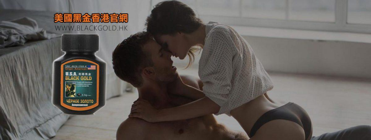 美國黑金香港官網